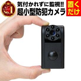 【楽天1位】【日本語説明書付き】小型 防犯カメラ 超小型 トレイルカメラ 人感センサー 赤外線 動体検知 監視カメラ ワイヤレス 充電式 置くだけ 見張り番 120度 高精度センサー microSDカード録画 家庭用 上書き ケーブル 無線 録画機能