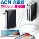 【スーパーSALE限定50円OFFクーポン】モバイルバッテリー ac充電器一体型 充電器 iphone android iPhone12 Pro Max mini iPhone 12 SE2 11 XS MAX X XR iPhone8 iphone7 iphone6 iphone5 ipad xperia xperiaxz xperiaxzs xz1 so01j aquos ds 3dsll アンドロイド