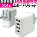 acアダプター 4ポート usb 充電器 急速充電 USBタップ 急速充電器 スマホ充電器 携帯充電器 usb電源アダプタ iPhoneXS…