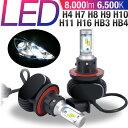led ヘッドライト h4 6500K 8000LM エントリーモデル H4 H11 HB3 H7 12V車 / 24V車 対応 車検対応 カットライン ファ…