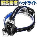ヘッドライト 充電式 LEDヘッドライト 懐中電灯 充電式ヘッドライト ライト IPX3級防水 フリーサイズ ヘルメット着用…