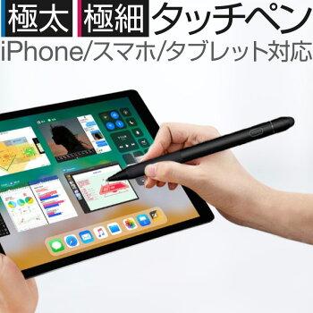 タッチペンタブレットスマホ極細iPadiPhoneAndroid対応スリムスタイラスペン充電式USB充電Appleペンシルスマートフォンアップルペンシルに負けないtouchpenアップルタッチペン軽量Pencil直径1.45自由自在絵画ノートタッチアルミ合金ブラック