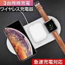 ワイヤレス充電器 qi 充電器 ワイヤレス 急速 iPhone AppleWatch series AirPods Qi iPhoneXR iPhoneXS Max iPhoneX i…