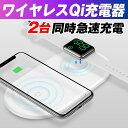 ワイヤレス充電器 急速 qi 充電器 ワイヤレス iPhone アップルウォッチ Qi iPhone11 iPhone11 Pro iPhone11 Pro Max i…