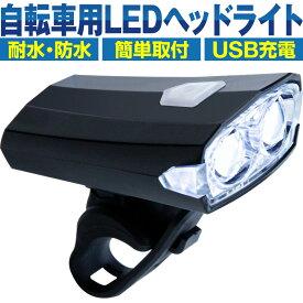 自転車 ライト LED 防水 USB充電式 マウンテンバイク ロードバイク クロスバイク 明るい サイクルライト 取り外し可能 ハイビーム ロービーム 点滅 盗難防止 人気 オススメ おすすめ 3モード 耐水LEDライト 耐水 LEDライト 軽量 電池不要