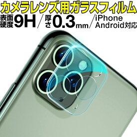 iphone11 カメラ レンズ 保護フィルム フィルム カメラカバー カメラレンズフィルム iPhone11 Pro iPhone11 Pro Max カメラレンズ レンズカバー アイフォン用 液晶保護シート カメラ保護フィルム 高透過率 飛散防止 硬度9H 9H 指紋防止 気泡防止 ノーマル 全面保護 超薄型