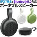 スピーカー Bluetooth 高音質 Bluetoothスピーカー ワイヤレススピーカー ブルートゥーススピーカー 防水 ブルートゥース ワイヤレス 防水 IPX7 Bluetooth5.0 ポータ