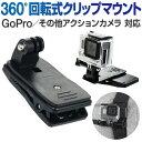 【今だけ!クーポン利用で50円OFF!】GoPro HERO7 black アクセサリー ハウジングマウント ハウジングマウント付クリッ…