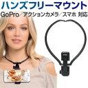 GoPro HERO7 black アクセサリー GoPro&スマホ用アクセサリー ネックハウジングマウント HERO6 HERO5 首 ネック スマ…