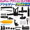 GoPro hero8 HERO7 black アクセサリー 対応 ゴープロ 7 セット 26点セット 自撮り棒 セルフィースティック ゴープロ …