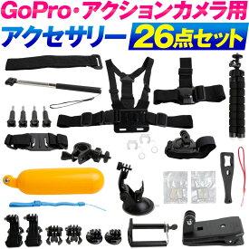 GoPro hero8 HERO7 black アクセサリー 対応 ゴープロ 7 セット 26点セット 自撮り棒 セルフィースティック ゴープロ 対応 SJ アクションカメラ 三脚 ヘッドマウント ゴープロ スマートフォン OsmoAction 動画撮影 カメラ