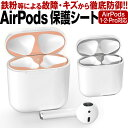 AirPods ダストガード 第2世代 第二世代 第一世代 第1世代 金属粉 ほこり 埃 侵入 防止 防塵 アクセサリー 18Kコーティング メタリックプレート 2セット Apple AirPods1 AirPods2 with Wireless Charging Case 対応 エア