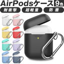Airpods Airpods2 ケース カバー エアーポッズ エアーポッズ2 かわいい 保護カバー 新型 第一世代 第二世代 シリコンケース カラーシリコンケース 本体 装着 アップル イヤホン a