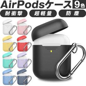 Airpods Airpods2 ケース カバー エアーポッズ エアーポッズ2 かわいい 保護カバー 新型 第一世代 第二世代 シリコンケース カラーシリコンケース 本体 装着 アップル イヤホン apple アクセサリー シリコン ケース Airpods 収納