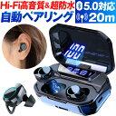 【楽天1位】ワイヤレスイヤホン 3300mAh bluetooth イヤホン 完全 ブルートゥース イヤホン Bluetooth5.0 自動ペアリ…