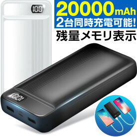 モバイルバッテリー 大容量 20000mah iphone 充電器 携帯充電器 スマホ充電器 スマホ android iPhone11 iPhone11 Pro iPhone11 Pro Max iPhoneXS iPhoneXSMax iPhoneXR iphoneX iphone8 7 6 ipad