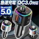 fmトランスミッター bluetooth 高音質 usb 5.0 5 シガーソケット カーチャージャー 車載充電器 iphone Android アイフ…