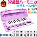 【3年保証&2台以上購入で値引き!】鍵盤ハーモニカ ケース ホース 吹き口 32鍵盤 卓奏用パイプ 卓奏用ホース 立奏用吹…