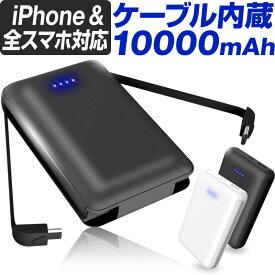 モバイルバッテリー ケーブル内蔵 10000mah 大容量 小型 iPhone Android type-C typeC タイプC microUSB ケーブル内蔵型 急速充電 スマホ バッテリー iPhone11 Pro Max iPhoneX iPhoneXS iPhoneXR iPhon