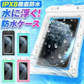 防水ケース スマホ IPX8 スマホ防水ケース 防水スマホケース 防水カバー 水に浮く 加圧式 iPhone iPhone11 Pro Max iPhoneXS iPhoneXSMax iPhoneXR iPhoneX iPhoneSE2 SE2 iPhone8 iPhone8plus iPhone7 iPhone7plus