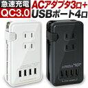 acアダプター usb 充電器 急速充電 電源タップ USBタップ 急速充電器 スマホ充電器 携...