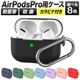 Airpods Pro proケース ケース カバー AirpodsPro エアーポッズプロ カラビナ かわいい キャラクター 保護カバー 新型 シリコンケース カラーシリコンケース 本体 装着 アップル イヤホン apple アクセサリー