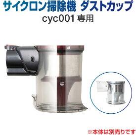 掃除機 コードレス サイクロン コードレス掃除機 サイクロン掃除機 オプション ダストカップ