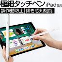 タッチペン 極細 iPad タブレット 傾き 傾き感知機能 スリム スタイラスペン 充電式 USB充電 Apple ペンシル アップル…