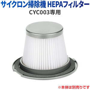 掃除機 コードレス サイクロン コードレス掃除機 サイクロン掃除機 オプション フィルター HEPAフィルター CBL-SV606