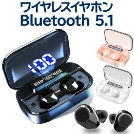 ワイヤレスイヤホン bluetooth イヤホン 完全 ブルートゥース イヤホン Bluetooth5.1 自動ペアリング IPX7防水 両耳 片耳 通話 AACコーデック ノイズキャンセル 充電残量表示 音量調整 モバイルバッテリー機能 iPhone Android iP