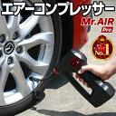 【楽天1位】電動 空気入れ エアコンプレッサー エアポンプ ac 充電式 仏式 自動車用 シガーソケット ノズル 針 仏 充…