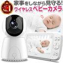【楽天1位】ベビーモニター ベビーカメラ 見守りカメラ 赤ちゃん ペット 暗視 ワイヤレス 出産祝い 内祝い オートトラ…