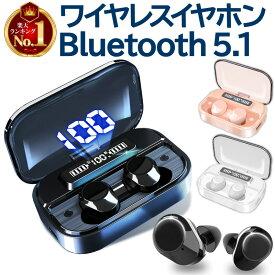 【楽天1位】ワイヤレスイヤホン bluetooth イヤホン 完全 ブルートゥース イヤホン Bluetooth5.1 自動ペアリング IPX7防水 両耳 片耳 通話 AACコーデック ノイズキャンセル 充電残量表示 音量調整 モバイルバッテリー機能 iPhone Android iP