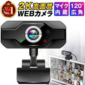 【即納】【楽天1位】Webカメラ 500万画素 PCカメラ マイク ウェブカメラ usbカメラ パソコンカメラ ウェブカム 会議用 Skype対応 Zoom対応 小型 在宅勤務 ビデオ会議 テレワーク用カメラ オンライン授業 ゲーム実況 動画配信 ウェブ会議 テレワーク