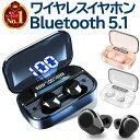【楽天1位】ワイヤレスイヤホン bluetooth イヤホン iphone 完全 ブルートゥース イヤホン Bluetooth5.1 イヤホン iph…
