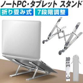 ノートパソコンスタンド pcスタンド ノート ノートPCスタンド パソコンスタンド タブレットスタンド スタンド アルミスタンド ラップトップスタンド ノートパソコン ゲーミングPC ゲーム テレワーク 持ち運び ノート コンパクト 17インチまで対応 ノートpc 角度調整