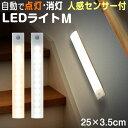 センサーライト 照明 Mサイズ ledセンサーライト LEDライト 人感センサー付きライト 壁掛け照明 人感センサーライト …