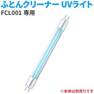 布団クリーナー 布団用掃除機 ふとんクリーナー ハンディクリーナー 布団クリーナー オプション UVライト fcl001