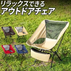 【7月上旬出荷予定】アウトドアチェア キャンプ椅子 キャンプチェア 折りたたみ椅子 ローバックチェア キャンピングチェア キャンプいす キャンプチェアー コンパクト 組み立て簡単 キャ