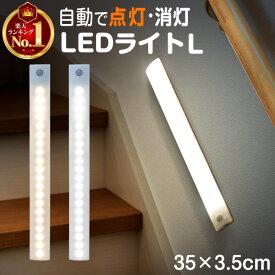 【楽天1位】人感センサー ライト センサーライト 照明 Lサイズ ledセンサーライト LEDライト 人感センサー付きライト 壁掛け照明 人感センサーライト フットライト LED人感センサーライト 屋内 人感 おしゃれ 室内 350mm マグネット 廊下 玄関 usb充電 充電式 led 感知式