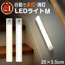 【楽天1位】人感センサー ライト センサーライト 照明 Mサイズ ledセンサーライト LEDライト 人感センサー付きライト …