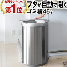 ゴミ箱 45リットル 自動開閉ゴミ箱 ゴミ箱 自動 ダストボックス 自動ゴミ箱 45リットル センサー付きゴミ箱 ごみ箱 くずかご ごみばこ おしゃれ キッチン フタが手に当たらない ニオイ漏れにくい オシャレ モダン シンプル 衛生的 可愛い
