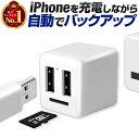 【楽天1位】iPhoneカードリーダー iPhone バックアップ 充電器 バックアップ用カードリーダー microSD カードリーダ…