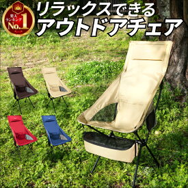 【楽天1位】アウトドアチェア ハイバック キャンプ チェア キャンプ用品 キャンプ椅子 レジャーチェアキャンプチェア 折りたたみ椅子 ハイバックチェア キャンピングチェア キャンプいす コンパクト 組み立て簡単 超軽量 持ち運び リクライニング 耐荷重150kg