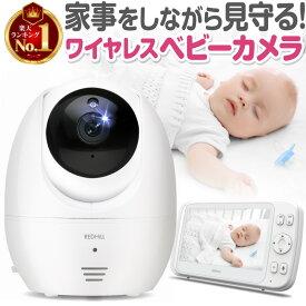 【楽天1位】ベビーモニター ベビーカメラ 見守りカメラ 赤ちゃん ペット 暗視 ワイヤレス 出産祝い 内祝い オートトラッキング 技適 遠隔操作 ナイトビジョン 小型 遠隔 無線 温度設定アラーム 充電式