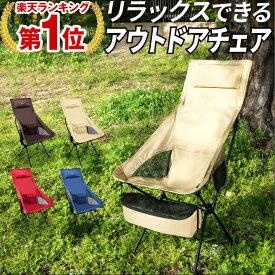【楽天1位】アウトドアチェア ハイバック キャンプ チェア キャンプ用品 キャンプ椅子 レジャーチェアキャンプチェア 折りたたみ椅子 ハイバックチェア キャンピングチェア キャンプいす コンパクト 組み立て簡単 超軽量 持ち運び リクライニング