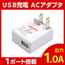 AC USB充電器 USB 1ポート 1.0A 各種スマホ対応/iPhone7 Plus iPhone6s iPhoneSE iPhone6 iPhone6 plus アイフォン7 …