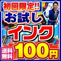 100円インク☆インクカートリッジ...
