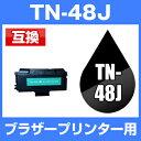 【宅配便送料無料】ブラザープリンター用 TN-48J ブラック【互換トナー】 brother トナーカートリッジ トナー