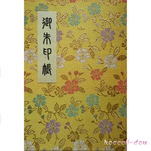 御朱印帳(朱印帳)カバー付き・かわいい黄色(山桜柄)・蛇腹式(40ページ)
